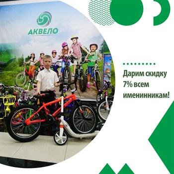 Именинникам скидка 7%  на велосипеды, самокаты и товарых для активного отдыха