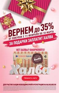 ПРОМОКОДЫ до 35% на кэшбэк в магазинах-партнерах ХАЛВЫ