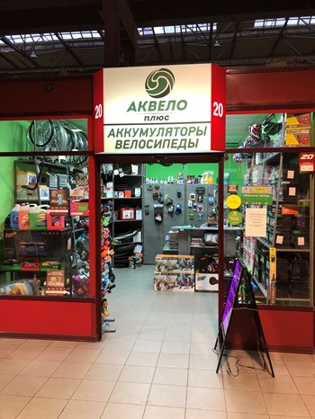 Магазин АКВЕЛО (аккумуляторы, велосипеды) в Автограде
