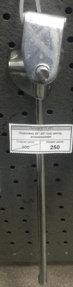 """Подножка 26""""-28"""" под центр, алюминиевая"""