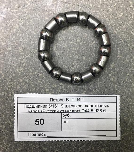 """Подшипник 5/16"""", 9 шариков, кареточных узлов (Русский стандарт) D44,5 d28,6"""