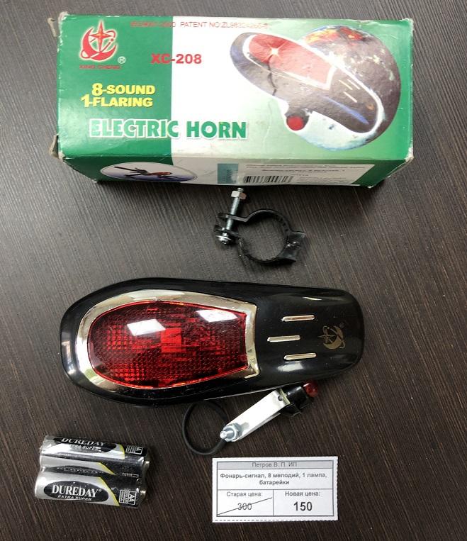 Фонарь для велосипеда задний, 8 мелодий, 1 лампа, батарейки