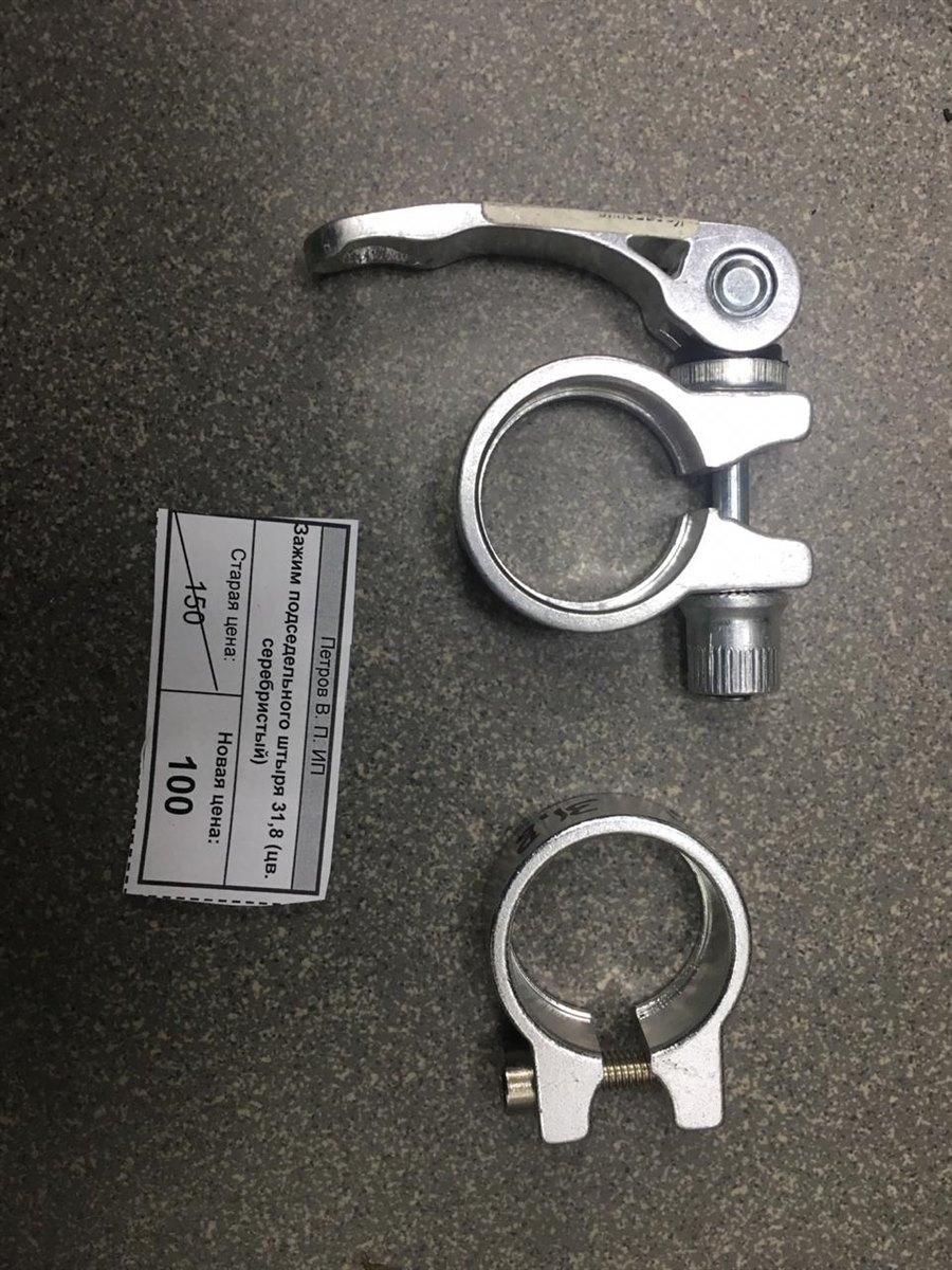 Зажим подседельного штыря 31,8 мм, (цв. серебристый