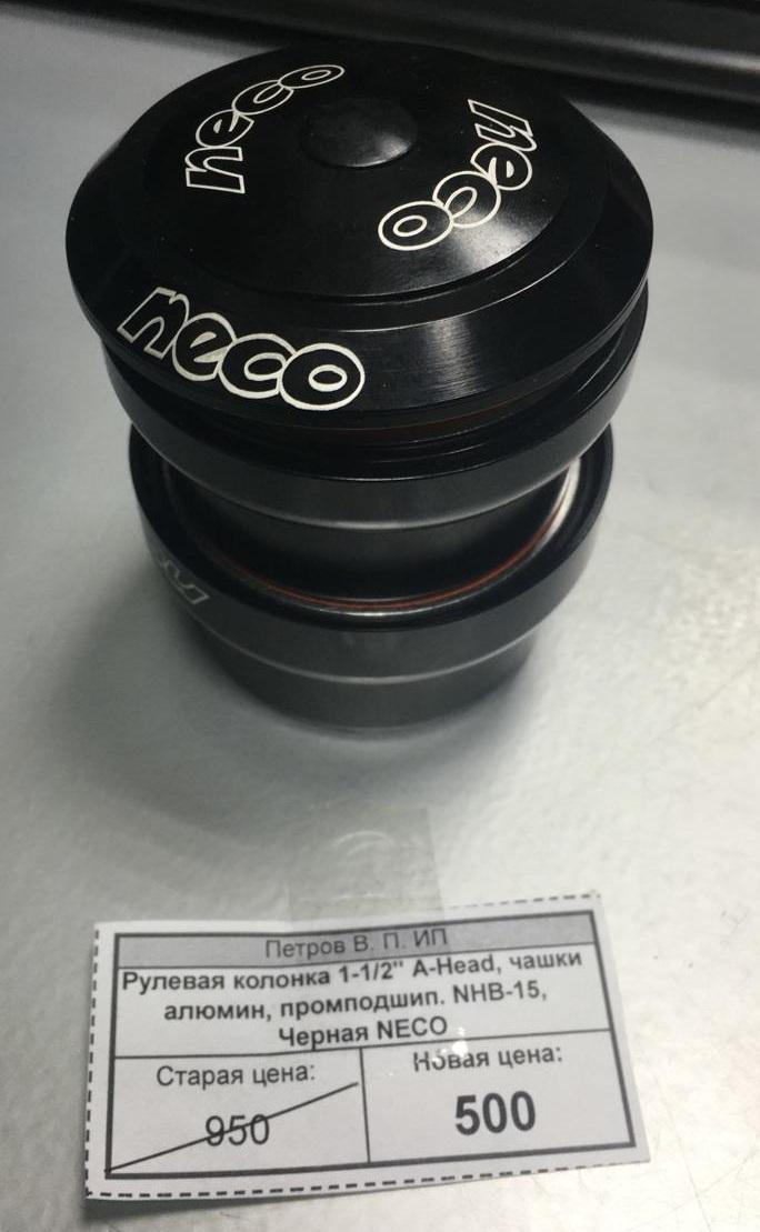 "Рулевая колонка 1-1/2"" A-Head, чашки алюмин, промподшип. NHB-15, Черная NECO"