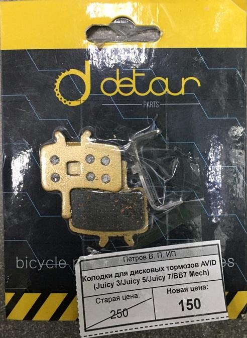 Колодки для дисковых тормозов AVID (Juicy 3/Juicy 5/Juicy 7/BB7 Mech)