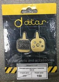 Колодки для дисковых тормозов DS-33