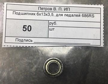 Подшипник 6х13х3,5, для педалей 686RS