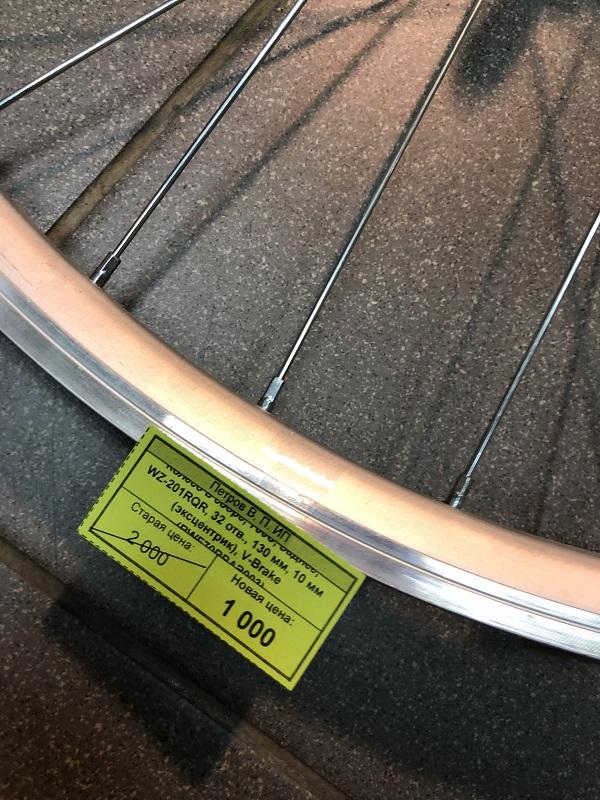 Колесо в сборе, 700C, заднее, WZ-201RQR, 32 отв., 130 мм, 10 мм (эксц), V-Brake (RWF70RBAB903)