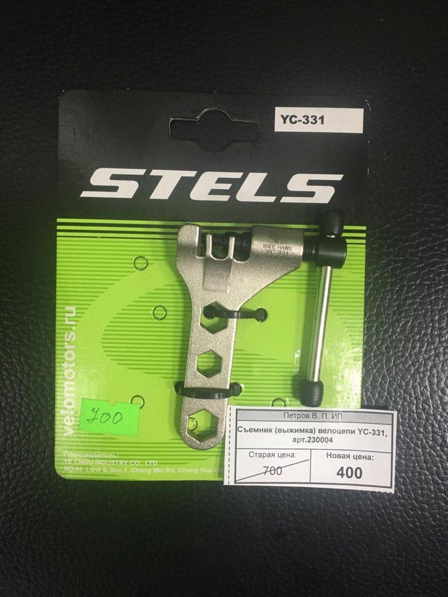 Съемник (выжимка) велоцепи YC-331