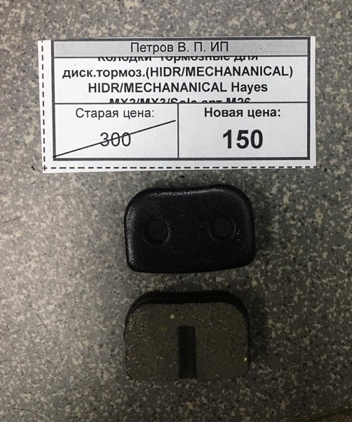 Колодки  тормозные для диск. тормоза (HIDR/MECHANANICAL) HIDR/MECHANANICAL Hayes MX2/MX3/Sole