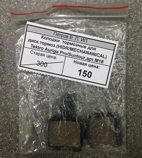 Колодки для дисковых тормозов (HIDR/MECHANANICAL) Tektro Auriga Pro/Suntour, арт.M18