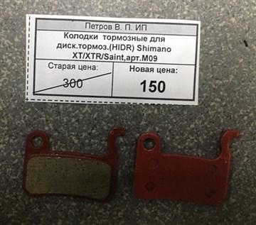 Колодки тормозные для диск. тормоза (HIDR) Shimano XT/XTR/Saint, арт. M09