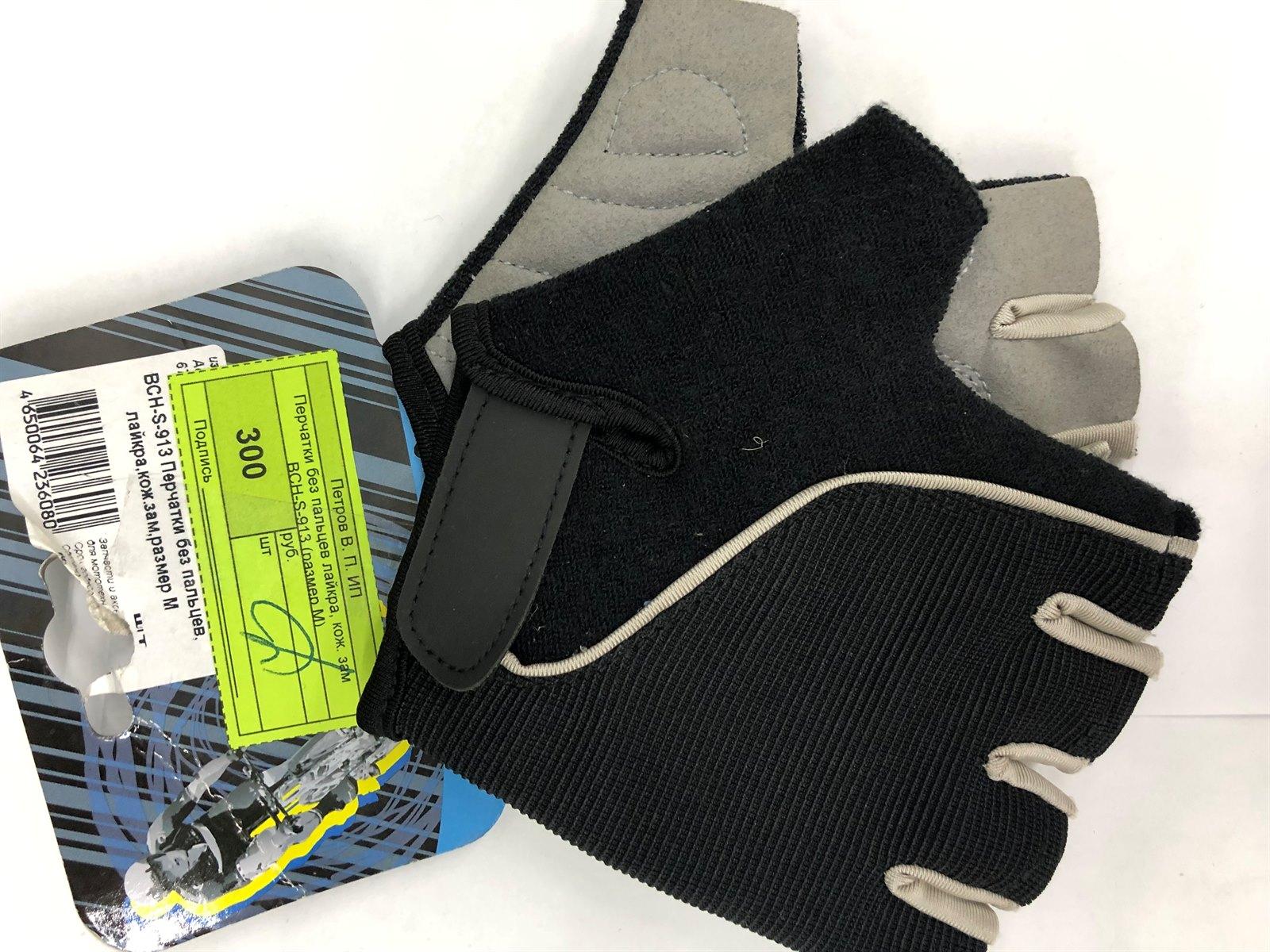 Перчатки без пальцев AST BCH-S-913 (размер M)
