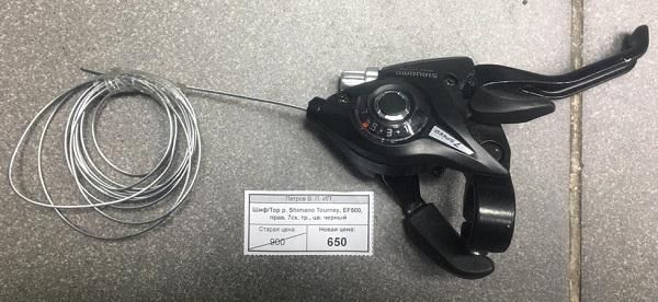 Шифтер/Тормозная ручка EF500, правый, 7 скоростей, трос, цвет чёрный