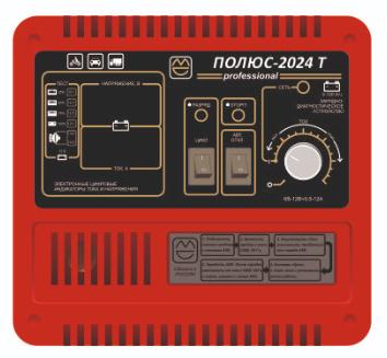 Зарядное устройство ПОЛЮС-2024 Т
