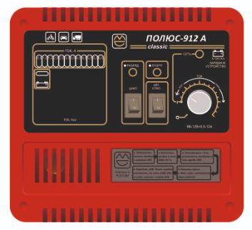 Зарядное устройство ПОЛЮС-912 А