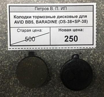 Колодки тормозные BARADINE DS-38+SP-38 для дисковых тормозов для AVID BB5
