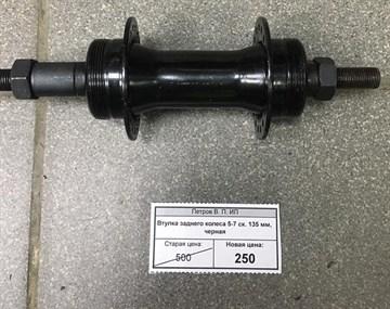 Втулка заднего колеса 5-7 ск. 135 мм, чёрная (36 спиц)