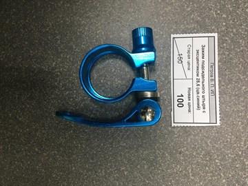 Зажим подседельного штыря с эксцентиком 28,6 (цв.синий)