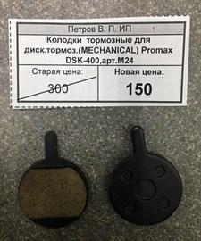 Колодки  тормозные для диск. тормоза (MECHANICAL) Promax DSK-400
