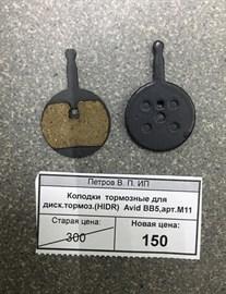 Колодки тормозные для дискового тормоза (HIDR)  Avid BB5